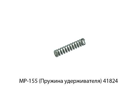 Пружина удерживателя МР-155