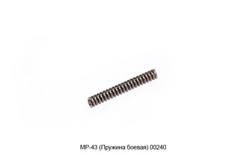 Пружина боевая МР-43