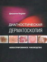 Диагностическая дерматоскопия. Иллюстрированное руководство