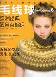 Журнал Keito Dama 6