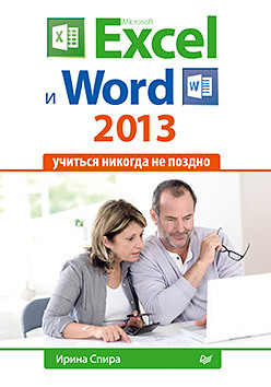 Microsoft Excel и Word 2013: учиться никогда не поздно word excel 2007在文秘与人力资源管理中的应用