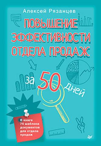 Повышение эффективности отдела продаж за 50 дней