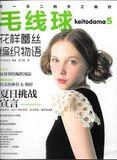 Журнал Keito Dama 5