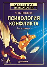 Психология конфликта. 2-е изд. книги эксмо севастополь и ялта 2 е изд