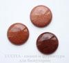 Кабошон круглый Авантюрин коричневый (искусств) 35 мм