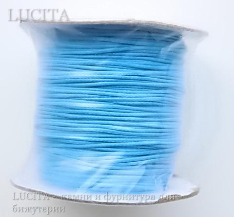Шнур вощеный, 1 мм, цвет - голубой, примерно 85 м ()
