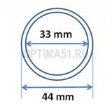 Капсула стандарт ЦБ РФ для 2 руб. Ag, D 33/44 мм