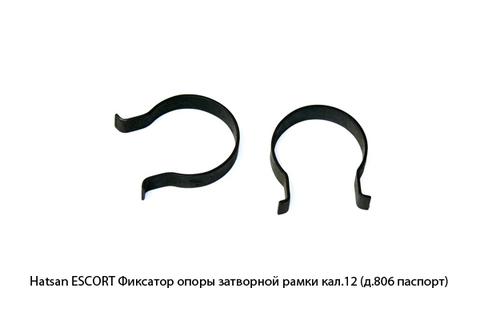 Hatsan -ESCORT Фиксатор опоры затворной рамки (д.806)