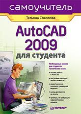 AutoCAD 2009 для студента. Самоучитель ноутбук dell vostro 3568 15 6 intel core i3 6006u 2ггц 4гб 500гб intel hd graphics 520 dvd rw windows 10 home черный [3568 8154]