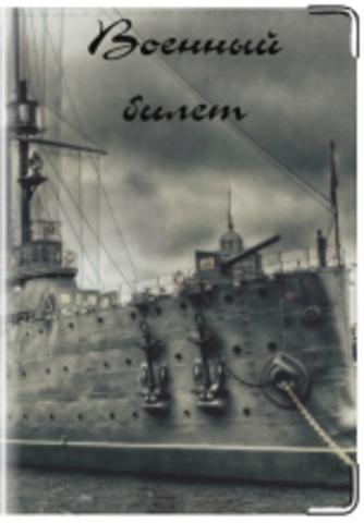 """Обложка для военного билета """"Аврора"""""""