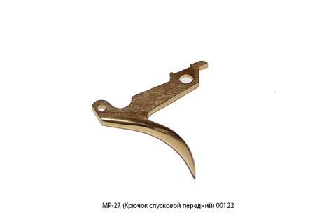 Крючок спусковой МР-27 передний