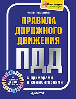 Правила дорожного движения с примерами и комментариями (по состоянию на 1 мая 2010 года). Полноцвет плакаты и макеты по правилам дорожного движения где купить в спб
