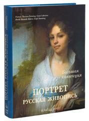 Портрет. Большая коллекция
