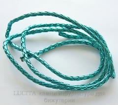Шнур кожаный, 4 мм, цвет - бирюзовый, примерно 1 м