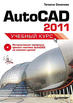 AutoCAD 2011. Учебный курс (+CD) david byrnes autocad 2011 for dummies