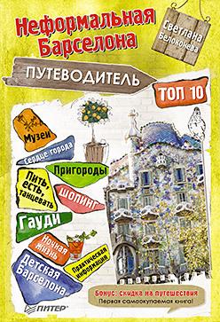 Неформальная Барселона путеводитель ТОП-10 неформальная барселона путеводитель топ 10
