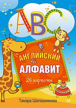 ABC. Английский алфавит. 26 карточек 3+ раннее развитие мозаика синтез мои блестящие книжки abc английский алфавит
