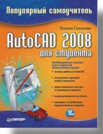AutoCAD 2008 для студента. Популярный самоучитель скин кап гель для душа 5г 5 саше