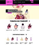 Шаблон интернет магазина - Perfume Plus