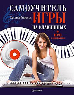 Самоучитель игры на клавишных (+DVD с видеокурсом) уроки женского здоровья dvd