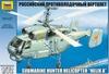 Звезда 7214  Вертолет противолодочный KA-27, 1:72