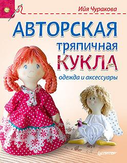 Авторская тряпичная кукла, одежда и аксессуары контэнт авторская кукла моделирование и декорирование
