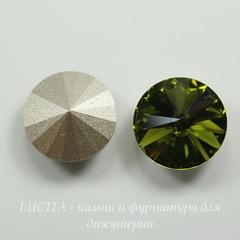 1122 Rivoli Ювелирные стразы Сваровски Olivine (14 мм)
