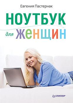 Ноутбук для женщин е а еремин популярные лекции об устройстве компьютера