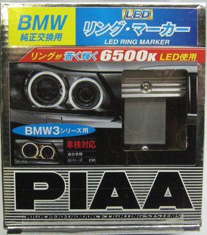 Светодиодные лампы PIAA W5W H-432E (6500K)