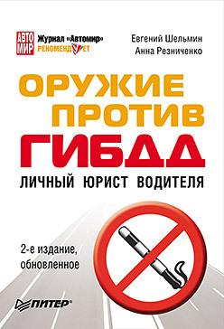 Оружие против ГИБДД. Личный юрист водителя. 2-е издание, обновленное