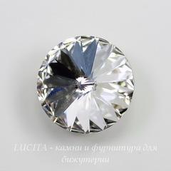 1122 Rivoli Ювелирные стразы Сваровски Crystal (18 мм)