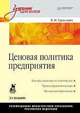 Ценовая политика предприятия: Учебник для вузов. 3-е изд. учебники проспект финансы уч 3 е изд