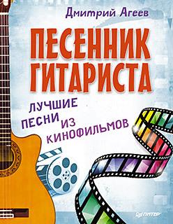 Песенник гитариста. Лучшие песни из кинофильмов сборник лучшие песни из кинофильмов cd