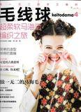 Журнал Keito Dama 4