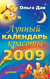 Лунный календарь красоты на 2009 год тамоников а холодный свет луны
