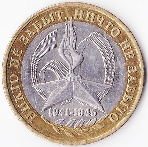 10 рублей 2005 60 лет Победы ММД
