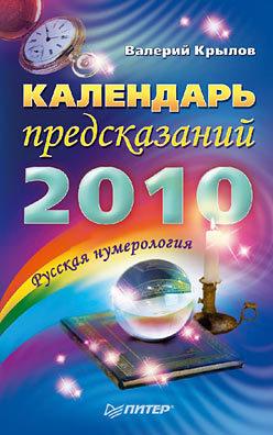 Календарь предсказаний на 2010 год