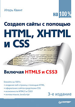Создаем сайты с помощью HTML, XHTML и CSS на 100 %. 3-е изд. питер изучаем html xhtml и css 2 е изд