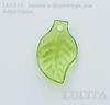 Акриловый листик зеленый 19х13 мм ,10 штук ()