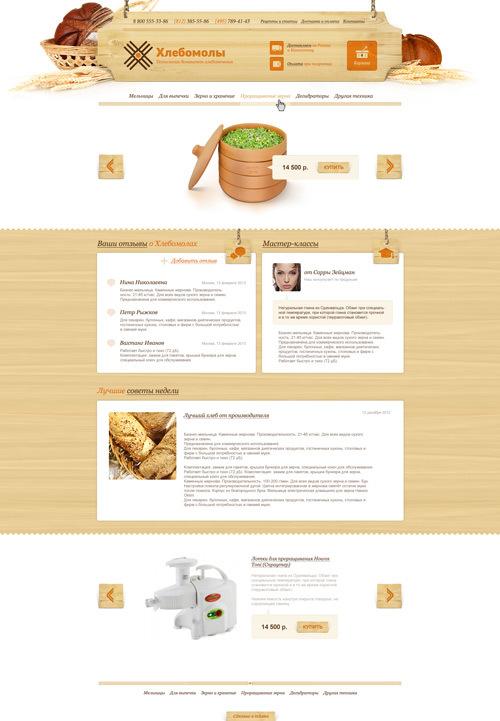 Интернет-магазин Хлебомолы