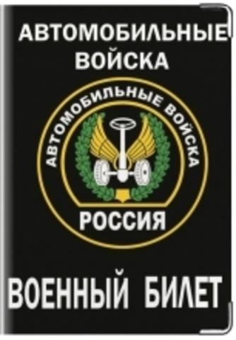 """Военный билет """"Автомобильные войска"""""""