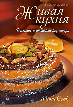 Живая кухня. Десерты и коктейли без сахара анастасия савитская живая кухня десерты и коктейли без сахара