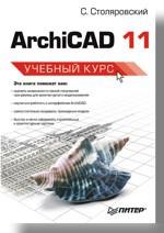 ArchiCAD 11. Учебный курс самоучитель archicad 8