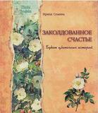 Семина И. К. Заколдованное счастье. Букет цветочных историй (Сказки Эльфики)