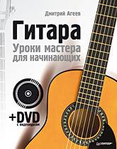 Гитара. Уроки мастера для начинающих (+DVD с видеокурсом) красавица и чудовище dvd книга