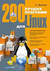 200 лучших программ для Linux (+CD) 200 лучших программ для интернета популярный самоучитель cd
