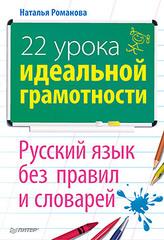 22 урока идеальной грамотности