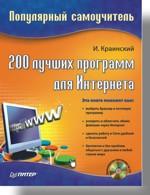 200 лучших программ для Интернета. Популярный самоучитель (+CD) 200 лучших программ для интернета популярный самоучитель cd