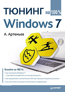 Тюнинг Windows 7 на 100% ос windows 7 professional