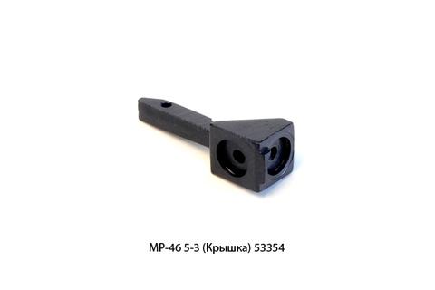 Крышка МР-46